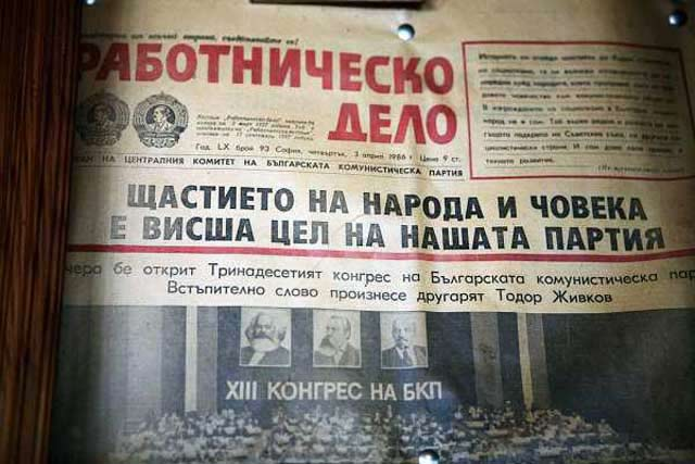 """""""Работническо дело"""" от април 1986 г."""
