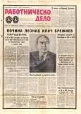 """Работническо дело"" за смъртта на Леонид Брежнев, генерален секретар на ЦК на КПСС."