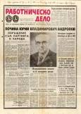 """Работническо дело"" за смъртта на Юрий Андропов, генерален секретар на ЦК на КПСС."