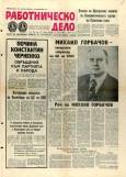 """Работническо дело"" за избора на Горбачов за генерален секретар на ЦК на КПСС."