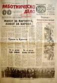 """""""Работническо дело"""" за посещение на делегация със Живков в Москва."""