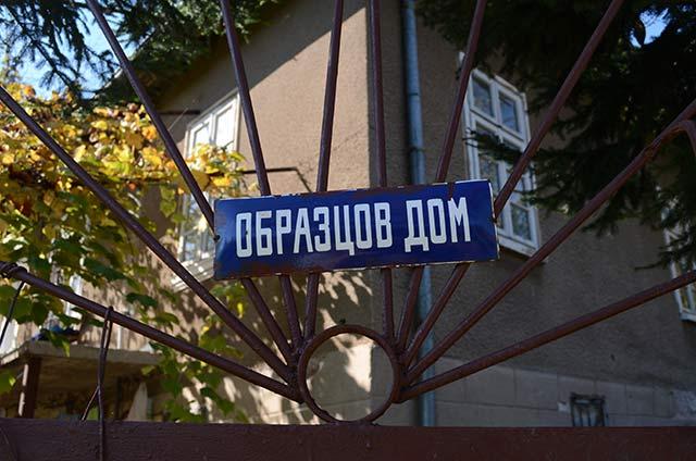 Къща в с. Фалковец. Снимка: Веселина Димитрова