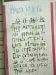"""В този брой на """"Стършел"""" от април 1988 г., в рубриката """"Наша хроника - писа рука Бегунова"""", на Дамян Бегунов,  пише: """"Да се знае, кога през марта и априлий щехме да изпукаме от жега, щото немаше кой да спре парното"""" - по онова време Топлофикация не пести, а радиаторите нямат регулатори..."""