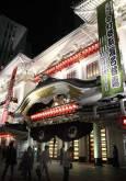 Концертна зала в Токио. Снимки: Бистра Величкова