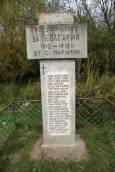 Паметниче на загиналите от с. Парамун. Снимка: Иван Бакалов