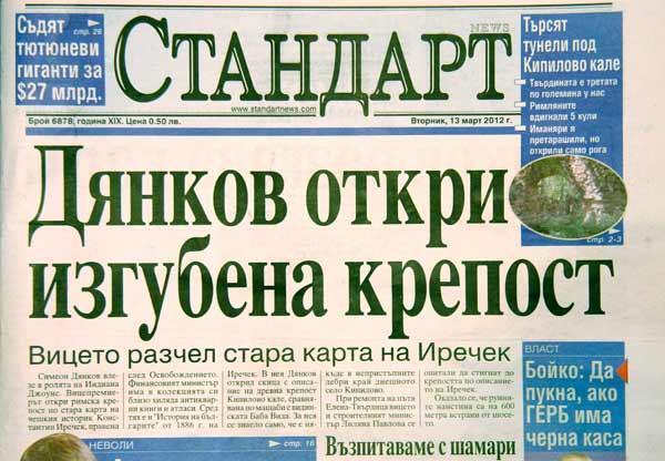 """Вторник, 13 март. Вестник """"Стандарт"""", както и всички останали с претенции за сериозни, се борят за титлата официоз на управляващата партия. Пълни са с цели страници пропаганда за премиера и партията. Снимки: e-vestnik"""
