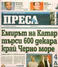 """Претенциозният вестник """"Преса"""" е акцентирал на грандиозното посещение на премиера Борисов в Катар, заедно с куп министри. Вълнуваща новина за първа страница - иде спасението от кризата, шейхът търси 600 дка у нас. Снимки: e-vestnik"""
