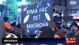 Кой и защо протестира в Сърбия