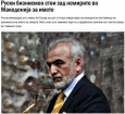 Руски милиардер от Гърция плащал за протести в Македония