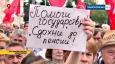 Русия: Леви и десни заедно на протест срещу пенсионната реформа