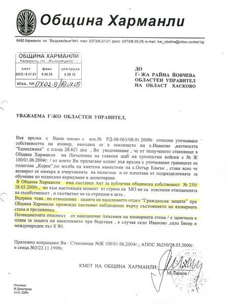 Писмо на кмета на Харманли Лисков, в което той твърди, че има неизяснена собственост на язовира, а същевременно признава, че има акт за публична общинска собственост. Кметът пише също, че системно наблюдават язовира, и имат авариен план, защото има опасност от скъсване на стената.