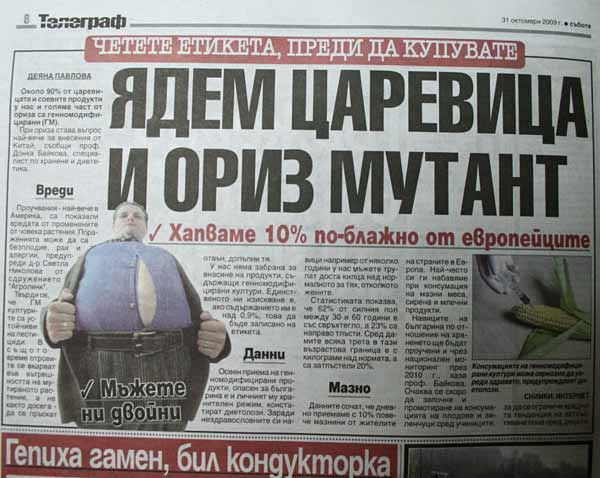 """""""Телеграф"""" за менюто на българската трапеза."""