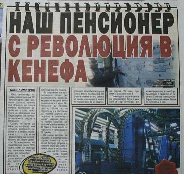 """""""Експрес"""" съобщава за изобретението на български пенсионер - икономично казанче за тоалетна във формата на гръцка колона."""