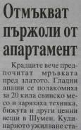 Крими-новина от
