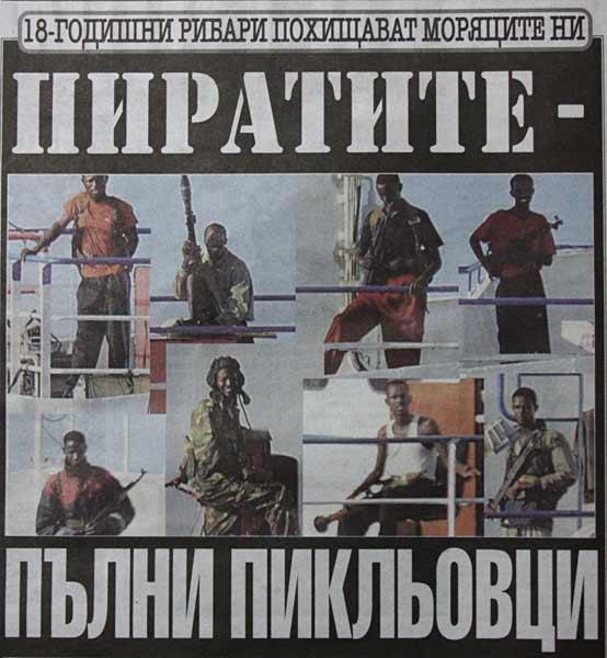 """""""Телеграф"""" коментира възрастта на сомалийските пирати."""