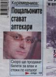"""""""Стандарт""""."""
