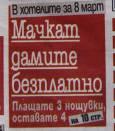 """""""Телеграф"""" за безплатните масажи."""