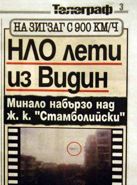 """Когато новините свършат, НЛО-тата политат из България. """"Телеграф""""."""