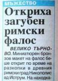 """""""Стандарт"""" за бронзов макет на фалос, открит край Търново."""
