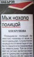 """""""Телеграф"""" съобщава за пореден случай на ухапване от човек."""