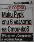 """По-точно в хотелски апартамент в София, носещ името на футболиста. """"Телеграф""""."""