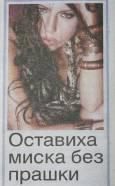 """""""Стандарт"""" за злополучна фотосесия, в която """"Мис България Вселена 2007"""" останала почти гола заради по-малък размер прашки."""