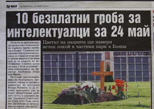 """""""24 часа"""" за промоциите в погребалния бизнес."""