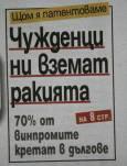 """""""Телеграф"""" - мрачни прогнози за любимото питие на нацията."""