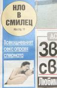 """Две новини от """"Телеграф"""" - неидентифициран летящ обект в село Смилец + нови разкрития за постигането на качествена семенна течност."""