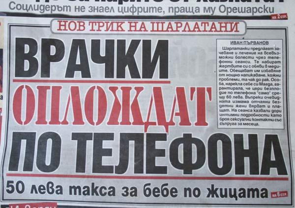 zaglaviq_150809_8.jpg