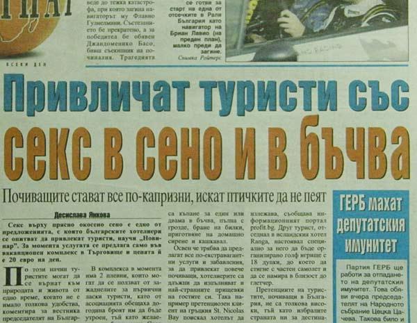 """""""Новинар"""" – туризмът в България се развива."""