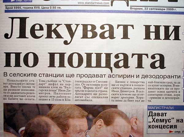 Пощальоните ще разнасят лекарства и рецепти по система, която вече се изпробва в някои населени места в България.
