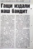 """""""Труд"""" за неволите на българин във Франция, който бил разкрит заради слиповете си, забравени в краден автомобил."""