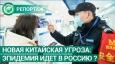 Коронавирус: Русия се затваря за китайците