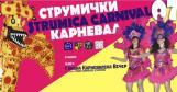 Карнавал по македонски