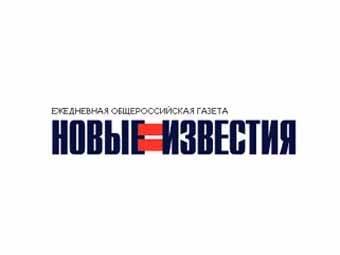 novie_izvestia-logo-2.jpg
