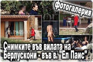 Снимките във вилата на Берлускони